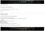 """리니지M 점검 완료...""""1주년 기념 패키지 등 신규상품 판매"""""""