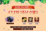 '리니지M' 오픈 1주년 기념 이벤트 총정리…5개 이벤트 다음달 4일까지 진행