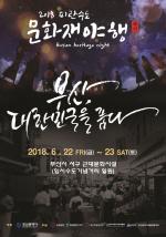 '2018 피란수도 부산 문화재 야행'동아대 부민캠퍼스 일대에서 22일부터 이틀간 개최
