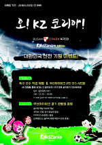 키자니아 부산-부산 아이파크. '오! KZ 코리아' 이벤트 개최