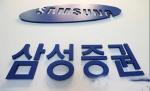 삼성증권 배당사고, 금융감독원 제재심 '영업정지까지 가나'