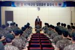 동아대 학군단, '2018년 하계 입영훈련' 출정신고식 개최