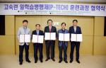 경남정보대학교, 부산 4개 고교와 P-Tech 훈련과정 협약 맺어