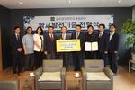 부산외대 글로컬경영대 총동문회 발전기금 전달