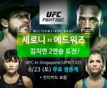 김지연, 멜린다 파비앙 상대로 UFC 최초 2연승 도전