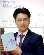 [피플&피플] 동아대 부산하나센터 강동완 센터장