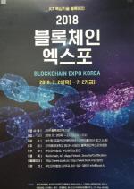 한국해양대 LINC+사업단, '2018 블록체인엑스포' 개최