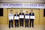 경남정보대·부산 4개 고교, 고숙련일학습병행제 협약