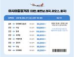 티웨이항공, 27일 타이페이, 다낭 방콕 호찌민 등 얼리버드 티켓 오픈