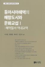 한국해양대 국제해양문제연구소 '동아시아 해역의 해항도시와 문화교섭Ⅰ,Ⅱ' 출간