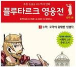 [박기철의 낱말로 푸는 인문생태학]<366> 영웅과 위인 : 영웅전이란 허구