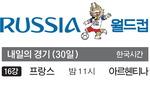 월드컵 경기 일정- 30일