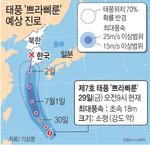 주말 장맛비 폭탄…태풍까지 북상 중