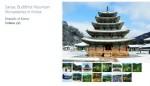 한국의 산사 7곳 모두 세계유산 등재...국내 세계유산 13건으로 늘어