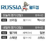 월드컵 경기 일정-  2일, 3일