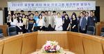 경남정보대, 글로벌 리더 육성 프로그램 파견학생 발대