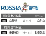 월드컵 경기 일정-  3일, 4일