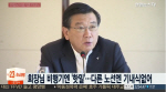 아시아나 기내식 '노밀' 사태에도 회장 박삼구 비행기는 '핫밀'