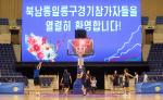 남북 통일농구, 김정은 직관 가능성 높여