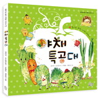 [어린이책동산] 동시 읽으며 야채와 친해져요 外