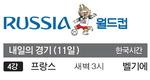 월드컵 경기 일정- 11일