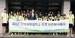 동의과학대학교 DIT사회봉사단, 농촌 봉사활동 실시
