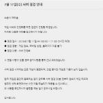 롤점검, 서버 안정화 진행...8.14 패치노트서 '삼성 갤럭시 2017 롤드컵' 스킨 출시