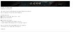 """리니지M 점검 오전 6시30분까지 연장...""""게임 업데이트"""""""