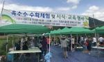 기장군, 어린이 옥수수 수확체험 행사 개최