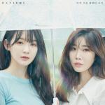 다비치, 여름 싱글 '우린 마치 없었던 사이' 오늘(12일) 공개