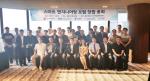 동의대 부산IT융합부품연구소, '스마트 엔지니어링 포럼' 창립
