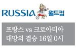 월드컵 경기 일정- 16일