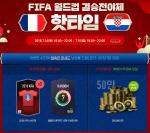 """피파온라인4, 프랑스 VS 크로아티아 월드컵 결승전 이벤트 """"BP 푼다"""""""