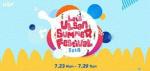 울산MBC 썸머페스티벌 티켓팅, 오늘(15일) 오후 8시 시작…현재 접속 지연