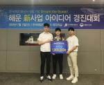 한국해양대생, 해운신사업 아이디어 경진대회 '우수상'