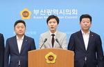 김해영 민주당 전대 최고위원 출사표