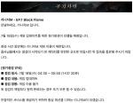 18일(수) '리니지 M' 정기점검, 점검 일시와 내용은?
