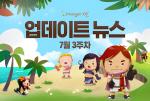 '리니지 M' 7월 3주차 업데이트 총정리…업데이트 이벤트 놓치면 후회