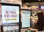 패스트푸드점(롯데리아·맥도날드) 절반은 자판기가 주문 받는다