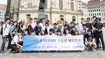 동의대 프라임사업단, 우수 신입생과 독일 해외연수