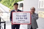 자원봉사센터 신규 개설에 부산은행 4000만 원 후원
