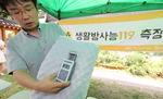 """""""라텍스 등 생활용품 32%가 방사선 기준치 초과"""""""