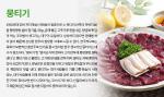 '대구 뭉티기'는 어떤 음식?…대구 뭉티기 맛집과 '대구 10미' 맛집 공개
