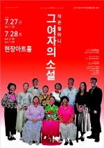 진주 시민극단, 첫 공연작 무대에 올린다