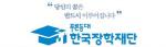 """한국장학재단,15.4억 원 저소득층 대학생 581명에 지원 """"신청방법은?"""""""