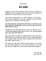 """[전문]신라젠, 주가하락에 입장문 내고 진화 """"임상시험 문제 없이 진행"""""""