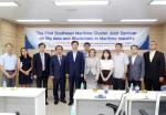 한국해양대, 해양클러스터 동남권 공동 세미나 개최
