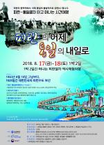 동아대 부산하나센터, 피란열차·피란 역사 체험여행 프로그램 개최
