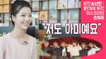 """[영상]방탄소년단(BTS)에 빠진 미스코리아 손희주 """"저도 아미에요"""""""