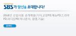 SBS 채용 오후(5시) 서류 발표...이후 일정은?